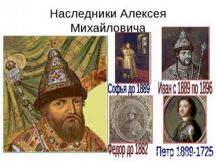 Наследники Алексея Михайловича