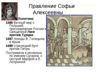 Правление Софьи Алексеевны Политика: 1686 Вечный мир с Польшей, присоединение Ро