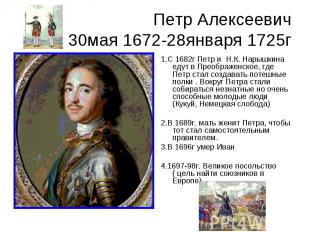 Петр Алексеевич 30мая 1672-28января 1725г