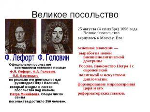 Великое посольство Официально посольство возглавляли «великие послы» Ф.Я. Лефорт