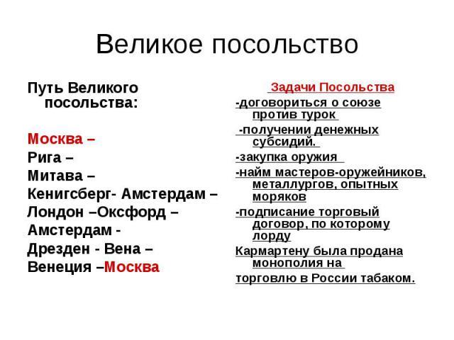 Великое посольство Путь Великого посольства: Москва – Рига – Митава – Кенигсберг- Амстердам – Лондон –Оксфорд – Амстердам - Дрезден - Вена – Венеция –Москва