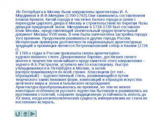 Из Петербурга в Москву были направлены архитекторы И. A. Mордвинов и И.Ф.Мичурин