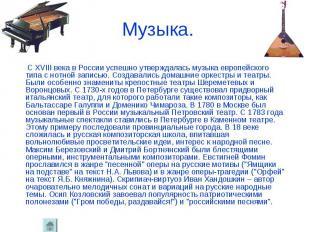 Музыка.  С XVIII века в России успешно утверждалась музыка европейск