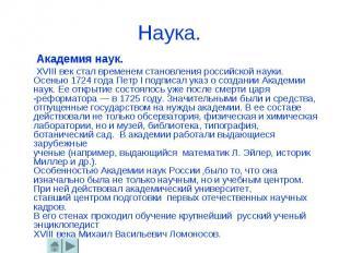 Наука. Академия наук. ХVIII век стал временем становления российской науки. Осен