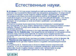 Естественные науки. М. И. Шеин в 1744 году издал первый русский анатомический ат