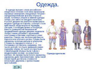 Одежда. В одежде высших слоев российского общества в течение ХVIII века произошл