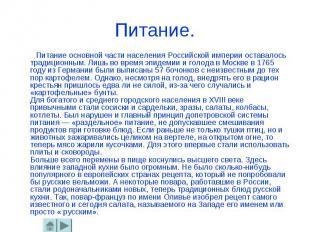 Питание. Питание основной части населения Российской империи оставалось традицио