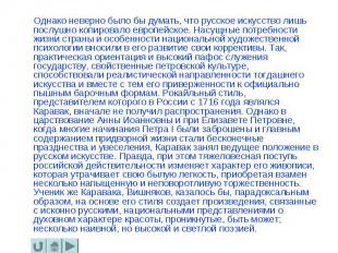 Однако неверно было бы думать, что русское искусство лишь послушно копировало ев