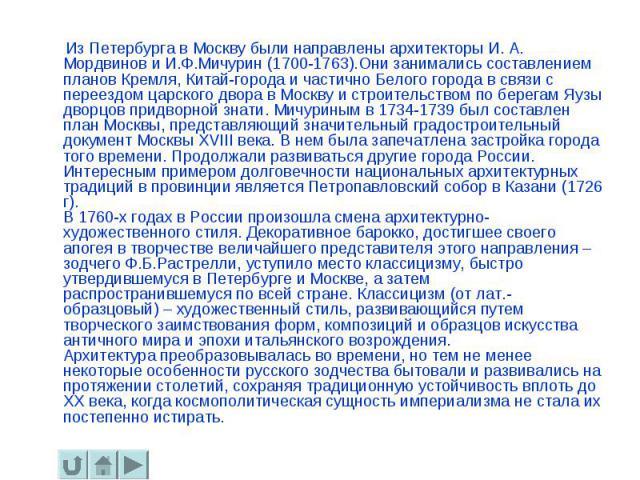 Из Петербурга в Москву были направлены архитекторы И. A. Mордвинов и И.Ф.Мичурин (1700-1763).Они занимались составлением планов Кремля, Китай-города и частично Белого города в связи с переездом царского двора в Москву и строительством по берегам Яуз…