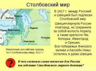 Столбовский мир В 1617 г. между Россией и Швецией был подписан Столбовский мир.