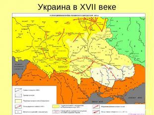 Украина в XVII веке