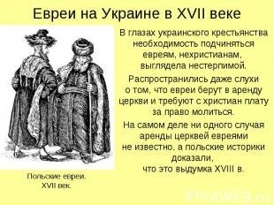 Евреи на Украине в XVII веке В глазах украинского крестьянства необходимость под