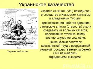 Украинское казачество Украина (Южная Русь) находилась в соседстве с Крымским хан