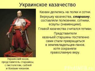 Украинское казачество Казаки делились на полки и сотни. Верхушку казачества, ста