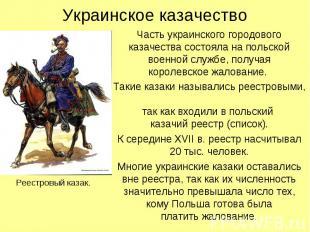 Украинское казачество Часть украинского городового казачества состояла на польск