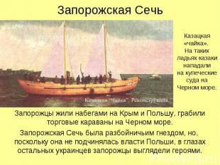 Запорожская Сечь Запорожцы жили набегами на Крым и Польшу, грабили торговые кара