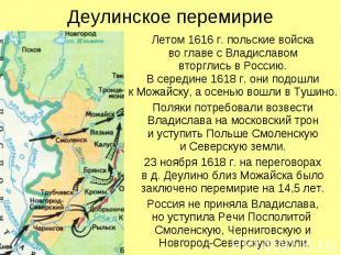 Деулинское перемирие Летом 1616 г. польские войска во главе с Владиславом вторгл
