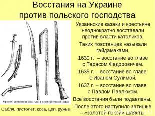 Восстания на Украине против польского господства Украинские казаки и крестьяне н