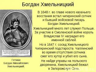 Богдан Хмельницкий В 1648 г. во главе нового казачьего восстания встал чигиринск