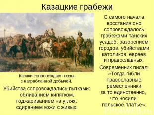 Казацкие грабежи С самого начала восстания оно сопровождалось грабежами панских