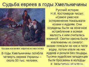 Судьба евреев в годы Хмельничины Русский историк Н.И. Костомаров писал: «Самое у
