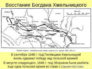 Восстание Богдана Хмельницкого В сентябре 1648 г. под Пилявцами Хмельницкий внов