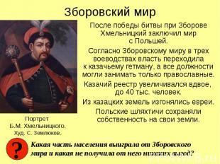 Зборовский мир После победы битвы при Зборове Хмельницкий заключил мир с Польшей