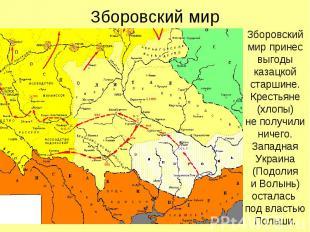 Зборовский мир Зборовский мир принес выгоды казацкой старшине. Крестьяне (хлопы)