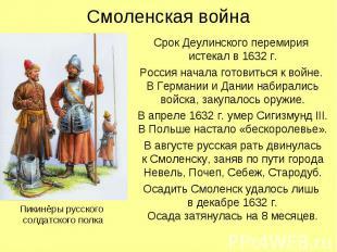 Смоленская война Срок Деулинского перемирия истекал в 1632 г. Россия начала гото