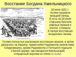 Восстание Богдана Хмельницкого 18 июня 1651 г. поляки окружили казацкий лагерь.