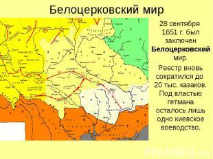 Белоцерковский мир 28 сентября 1651 г. был заключен Белоцерковский мир. Реестр в