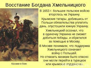 Восстание Богдана Хмельницкого В 1653 г. большое польское войско вторглось на Ук