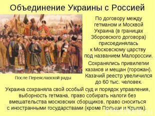 Объединение Украины с Россией По договору между гетманом и Москвой Украина (в гр