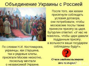 Объединение Украины с Россией После того, как казаки присягнули соблюдать услови