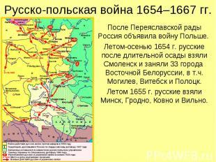 Русско-польская война 1654–1667 гг. После Переяславской рады Россия объявила вой