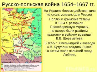 Русско-польская война 1654–1667 гг. На Украине боевые действия шли не столь успе