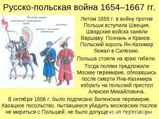 Русско-польская война 1654–1667 гг. Летом 1655 г. в войну против Польши вступила
