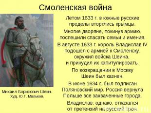 Смоленская война Летом 1633 г. в южные русские пределы вторглись крымцы. Многие