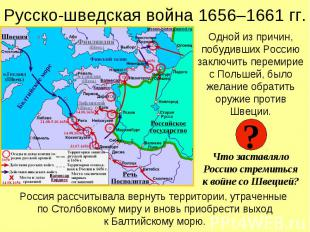 Русско-шведская война 1656–1661 гг. Одной из причин, побудивших Россию заключить