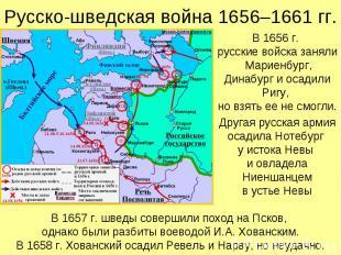 Русско-шведская война 1656–1661 гг. В 1656 г. русские войска заняли Мариенбург,