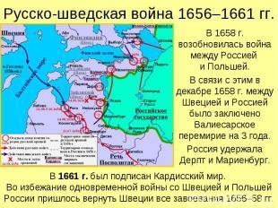 Русско-шведская война 1656–1661 гг. В 1658 г. возобновилась война между Россией