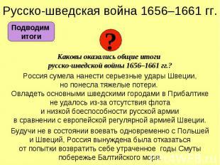 Русско-шведская война 1656–1661 гг. Каковы оказались общие итоги русско-шведской