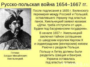 Русско-польская война 1654–1667 гг. После подписания в 1655 г. Виленского переми