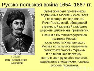 Русско-польская война 1654–1667 гг. Выговский был противником подчинения Москве