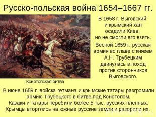 Русско-польская война 1654–1667 гг. В 1658 г. Выговский и крымский хан осадили К