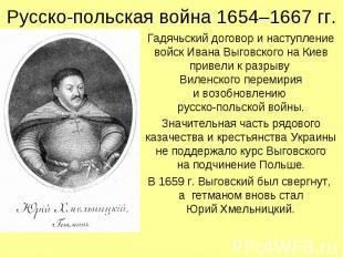 Русско-польская война 1654–1667 гг. Гадячьский договор и наступление войск Ивана