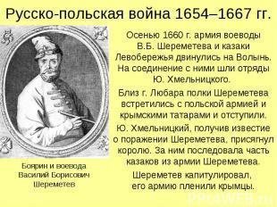Русско-польская война 1654–1667 гг. Осенью 1660 г. армия воеводы В.Б. Шереметева