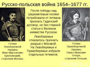 Русско-польская война 1654–1677 гг. После победы над Шереметевым поляки потребов