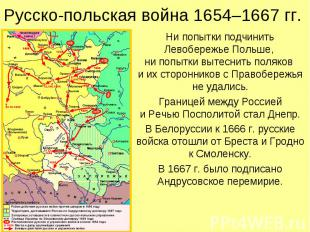 Русско-польская война 1654–1667 гг. Ни попытки подчинить Левобережье Польше, ни