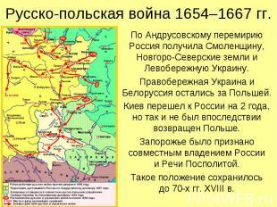 Русско-польская война 1654–1667 гг. По Андрусовскому перемирию Россия получила С